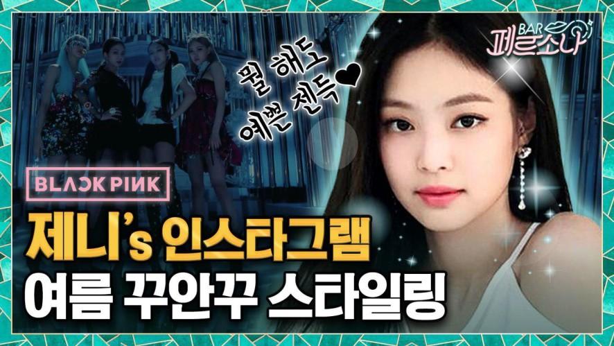 '인간 샤넬' 블랙핑크 제니의 SNS 속 여름 스타일링 제품 <바 페르소나> 22회