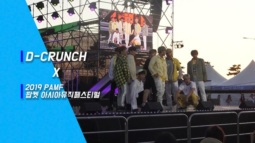 D-CRUNCH(디크런치) - 2019 PAMF 팝켓 아시아뮤직페스티벌