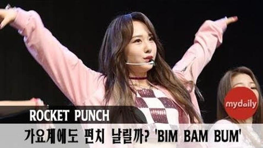 [로켓펀치:Rocket Punch] '가요계에도 펀치 날릴까? BIM BAM BUM'