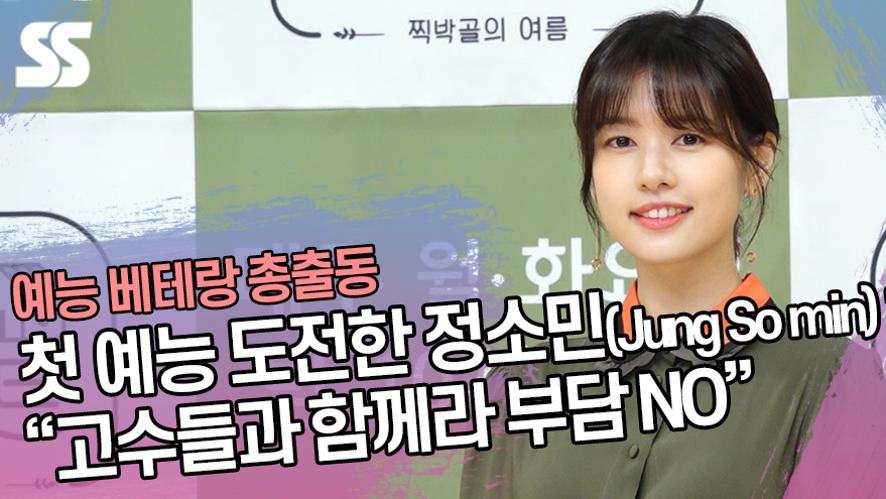 """첫 예능에 도전한 정소민(Jung So min) """"고수들과 함께라 부담 없어"""" ('리틀 포레스트' 제작발"""