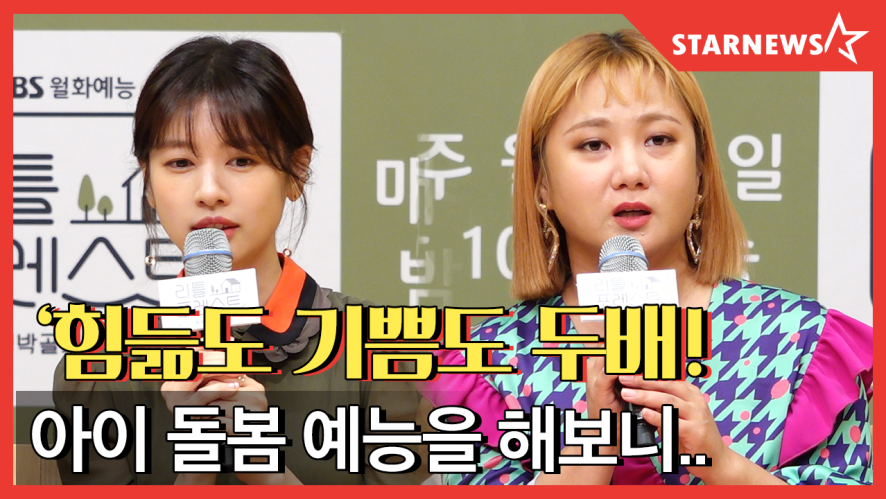 ★아이 돌봄 예능은 처음이라 힘들지만~.. '리틀 포레스트' 제작발표회★