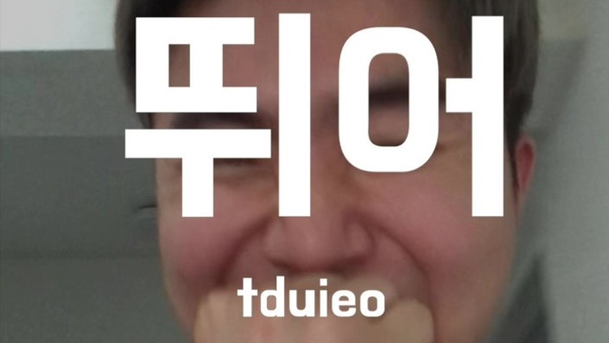Ryan's Basic Korean Expression : Run!