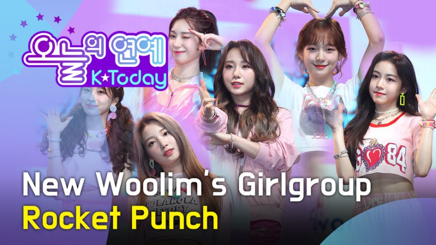 "[K Today] ""All 6 members are the center"" new Woolim's girl group Rocket Punch (신인 걸그룹 로켓펀치 데뷔)"