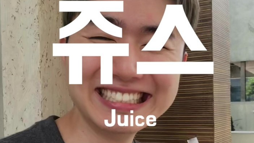 Ryan's Basic Korean Expression : juice