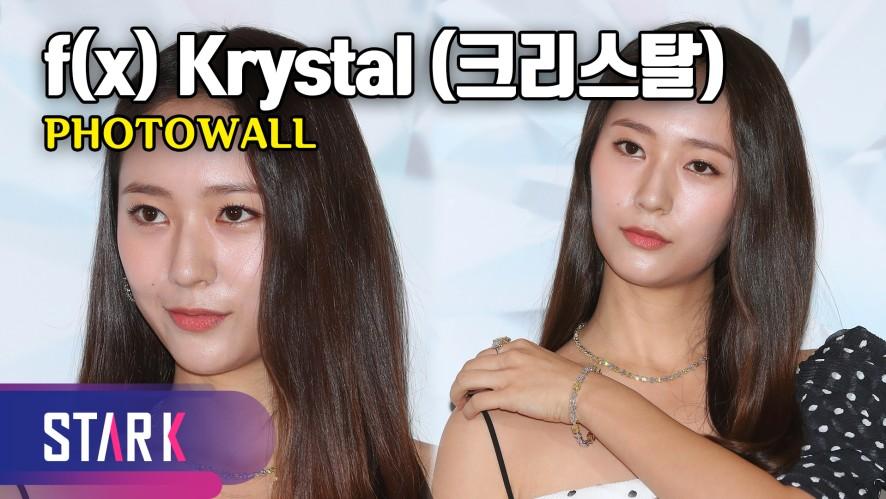 크리스탈, 시크한 아름다움 (f(x) Krystal, Photowall)