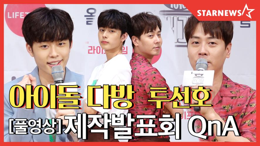 [풀영상] ★유선호 X 이선호 (ANDY) '아이돌 다방' 제작발표회 -질의응답★