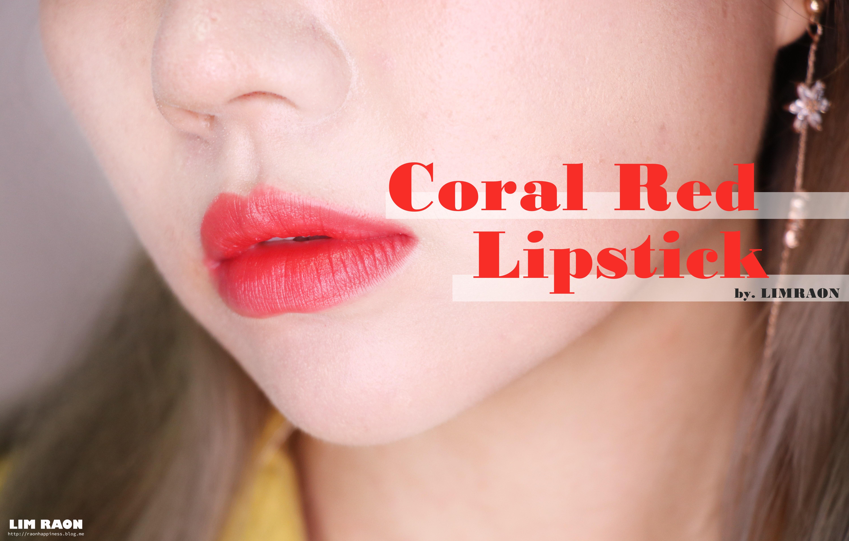 [1분팁] 오늘뷰티 코랄 레드 립스틱 4종 발색 비교 취향껏 골라봐 dailybeauty Coral Red Lipstick Ι 임라온 LIMRAON