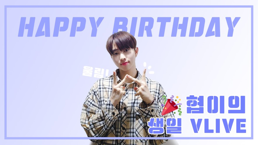 Happy Birthday Hyeop🎉❤