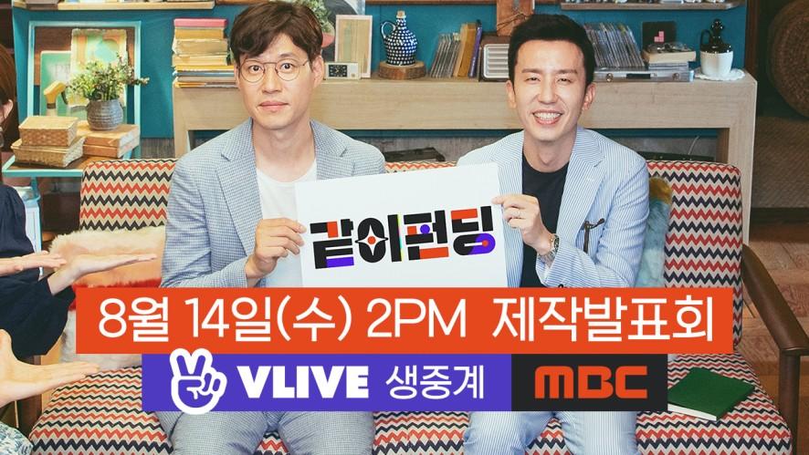 MBC 예능 <같이 펀딩> 제작발표회-같이할까요?