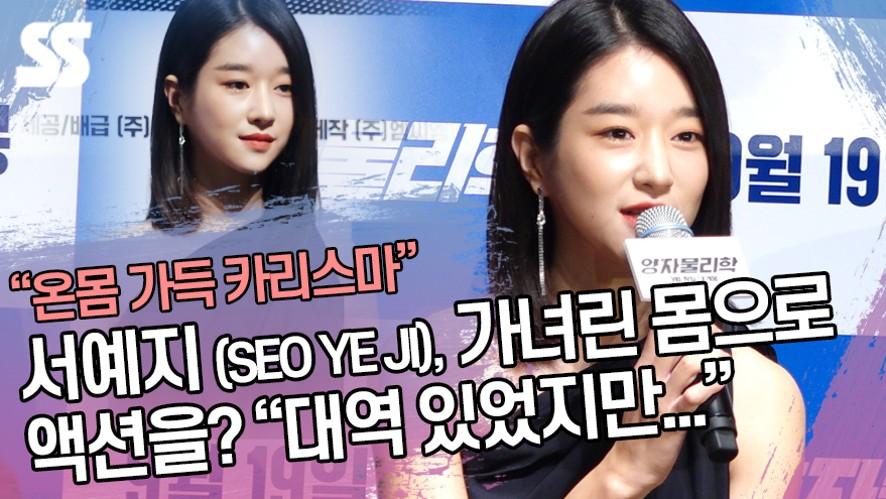 """서예지 (SEO YE JI), 가녀린 몸으로 액션을? """"대역 있었지만…"""" ('양자물리학' 제작보고회)"""
