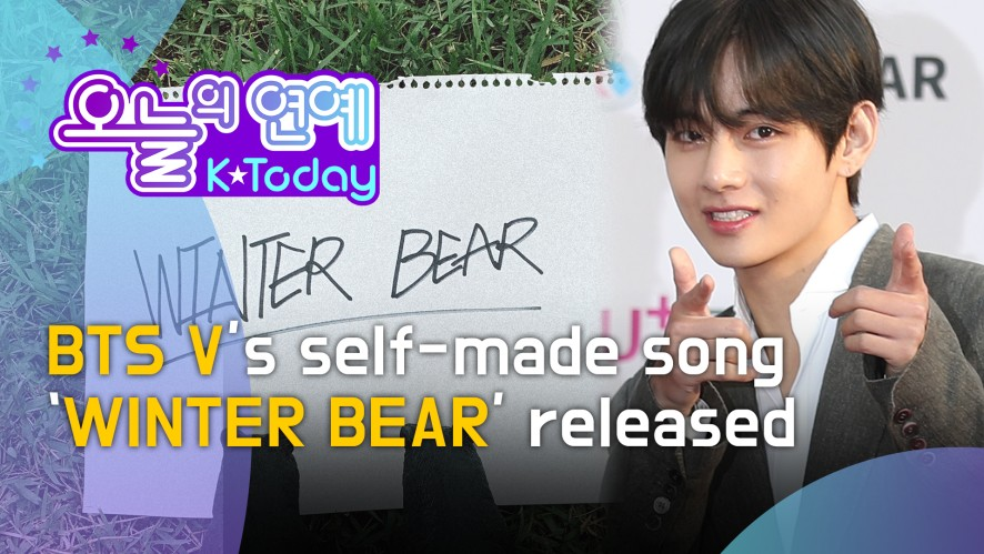 [K Today] V's self-made song 'winter bear' released, and finally vacation! (뷔 첫 영어 자작곡 '윈터베어' 발표)