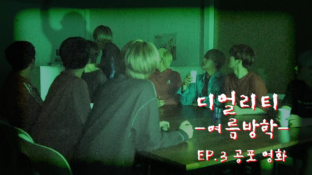 "D-CRUNCH(디크런치) - Deality(디얼리티) 여름방학 EP.03 ""공포 영화"""