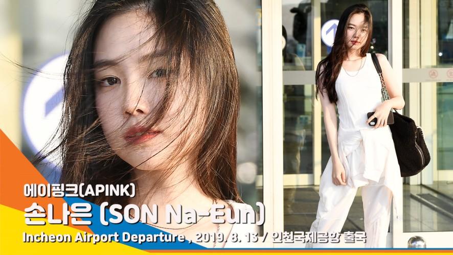 에이핑크 손나은, 촉촉한 눈망울의 여신 (공항패션)[뉴스엔TV]