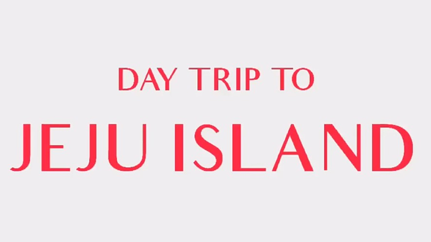 [허은정] DAY TRIP TO JEJU ISLAND (TEASER)