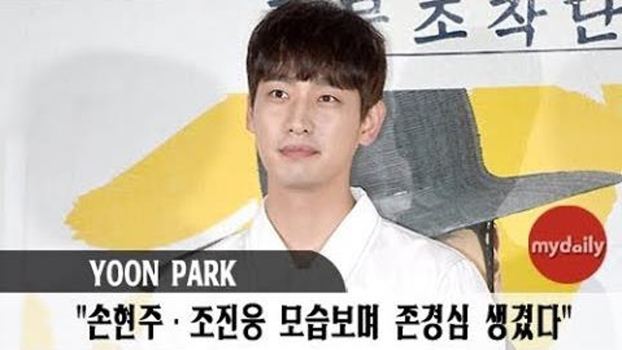 """[윤박:YOON PARK] """"손현주·조진웅 모습보며 존경심 생겼다"""""""