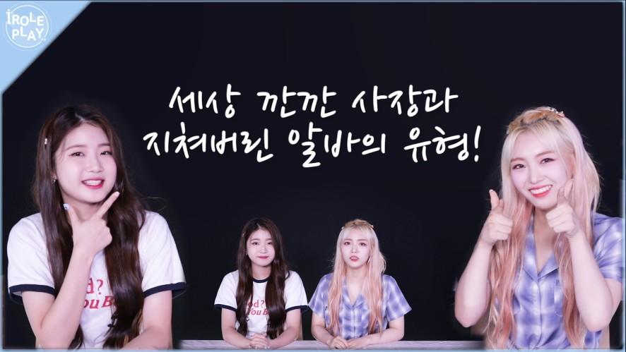 [아이롤플레이 시즌2] 세상 깐깐 사장과 지쳐버린 알바생의 상황극!