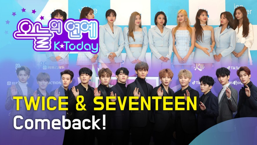 [K Today] TWICE & SEVENTEEN Comeback News (트와이스&세븐틴 컴백 예정)