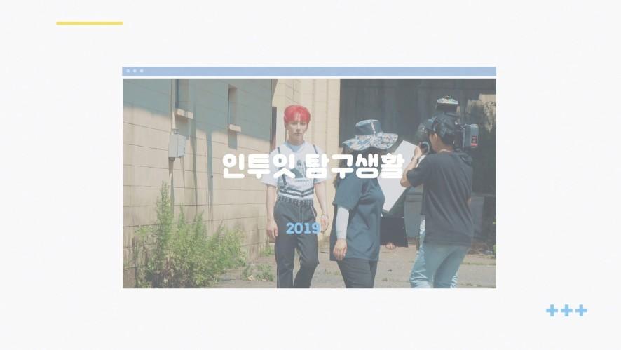 [#인투잇_탐구생활] episode_42 : 'Run Away' MV 촬영 비하인드 (上)