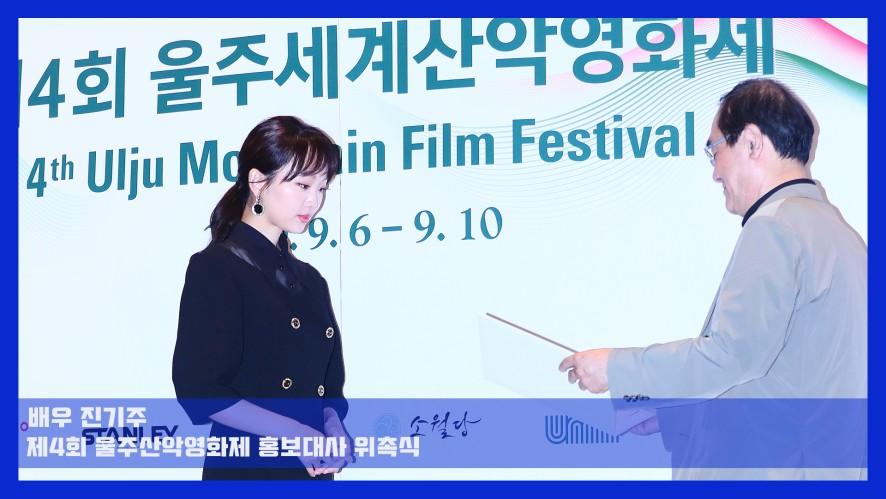 울주산악영화제 홍보대사 맡은 진기주
