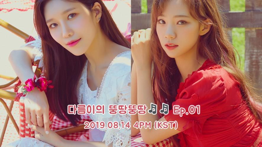 [다원 여름] 다름이의 뚱땅뚱땅🎵🎵 Ep.01 / [Dawon Yeoreum] DaReum's Drumming 🎵🎵 Ep.01