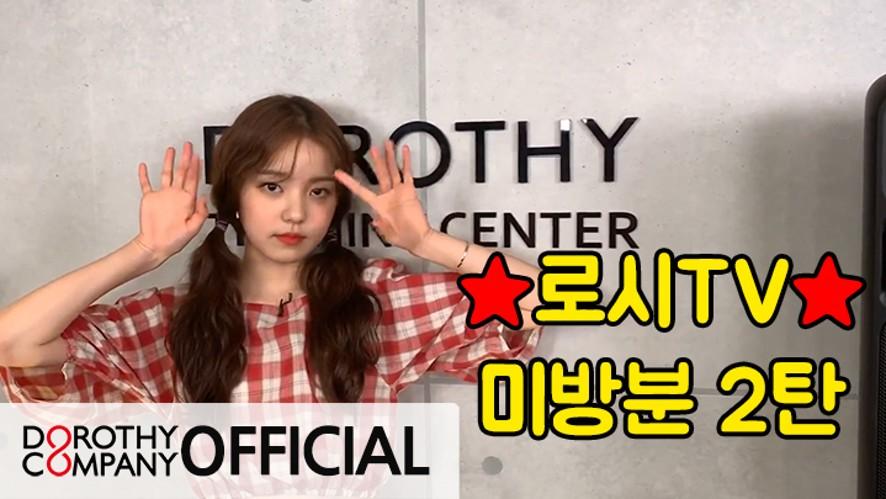 로시TV | 미공개 영상 대방출 2탄 | 로시TV 특별편