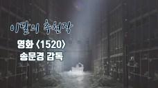 한예종 이달의 추천작 영화 <1520> - 송문경 감독 (Eng Sub) (K-Arts Factory)