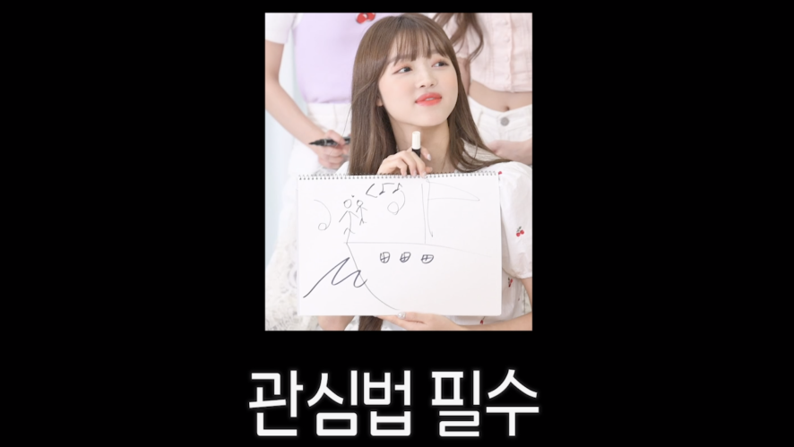 'Star Road' OH MY GIRL, relay painting quiz #EP 05