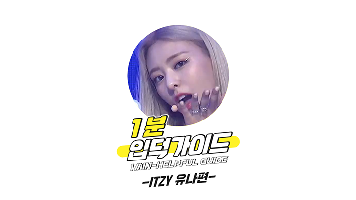 [V PICK! 1분 입덕가이드] ITZY 유나 편 (1min-Helpful Guide to ITZY YUNA)