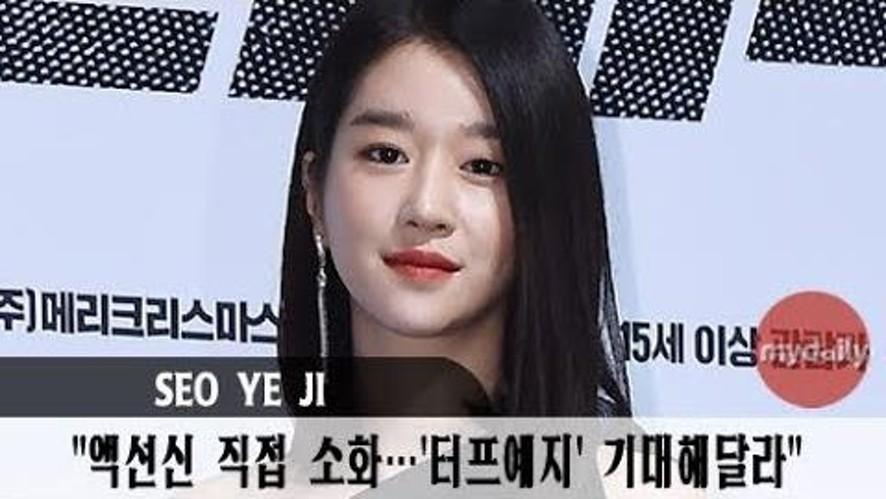 """[서예지:Seo Yea Ji] """"'터프예지' 기대해주세요"""""""
