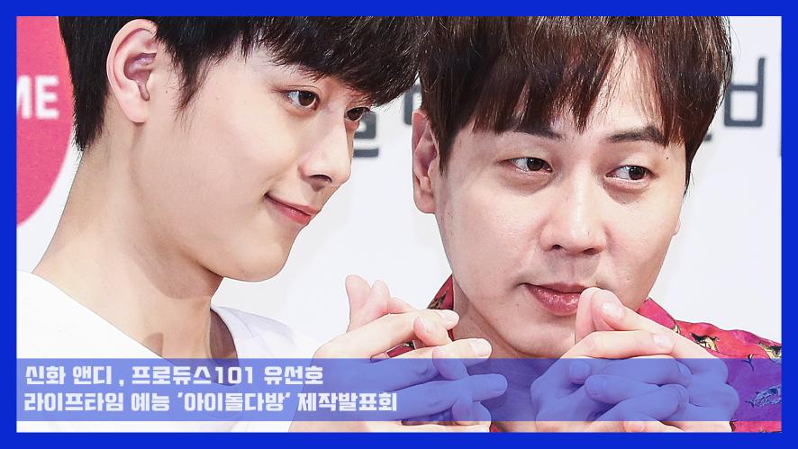 아이돌 다방 제작발표회속 두선호의 케미(앤디,유선호)