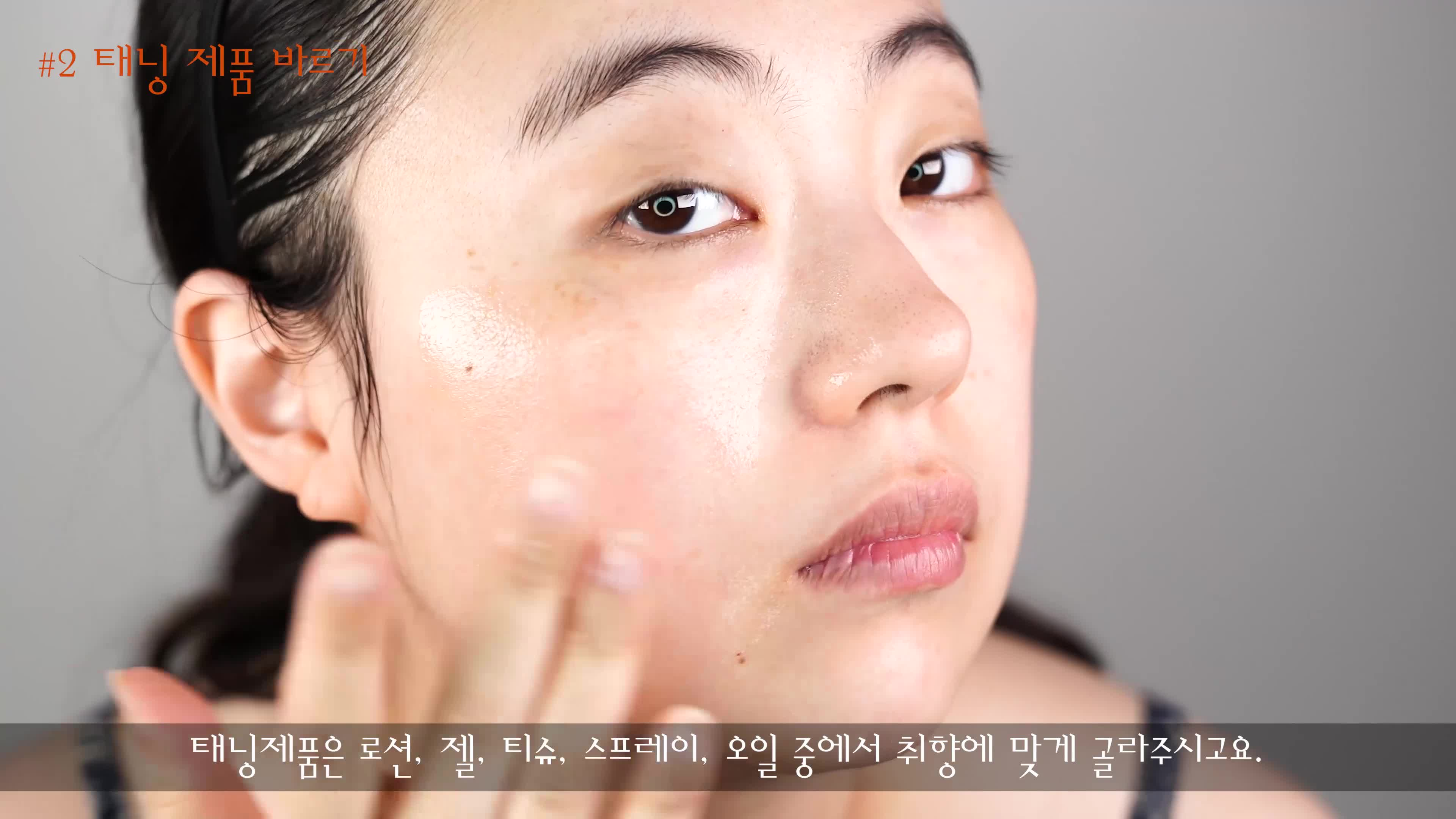 [1분팁] 셀프 태닝 하는 법, 건강하게 예뻐지는 법 How to self tanning
