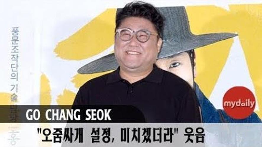 """[고창석:GO CHANG SEOK] """"오줌싸개 설정 미치겠더라"""""""