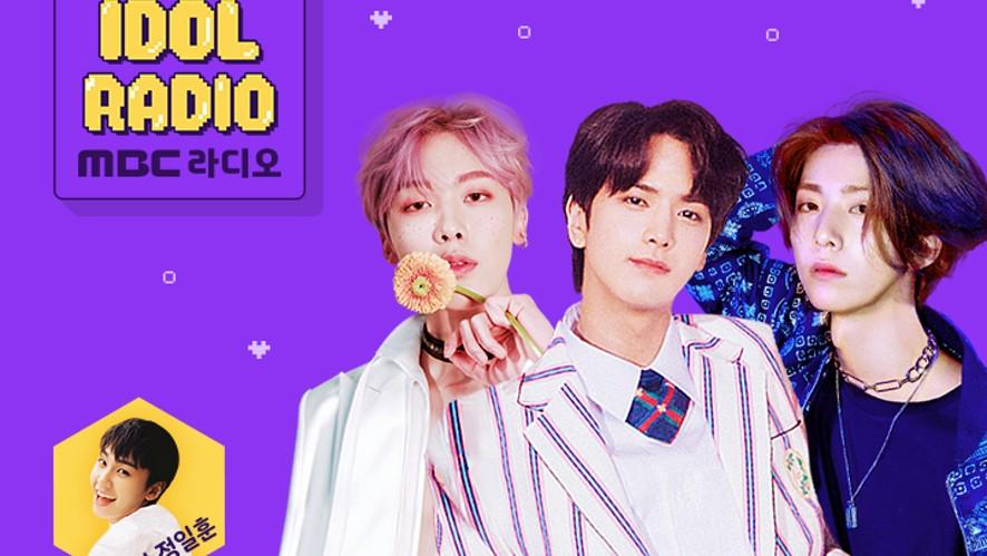 [Full]'IDOL RADIO' ep#318. 들장미소년 (w. SF9 휘영, 아스트로 산하, 더보이즈 영훈)