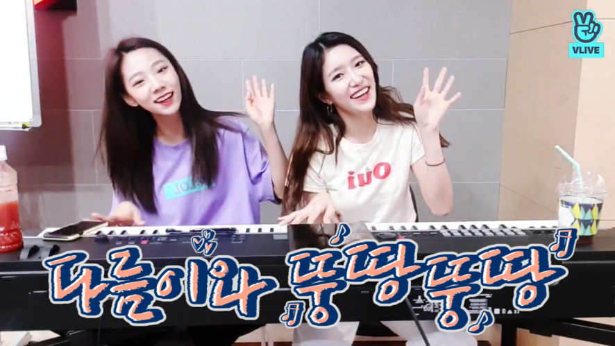 [WJSN] 뚱땅뚱땅 다름이 라이브에 한손엔 눈물 닦을 휴지💦 한손엔 우주정봉들고 액정 앞 1열에서 무한재생 중🎶 (Dawon&Yeoreum singing songs)