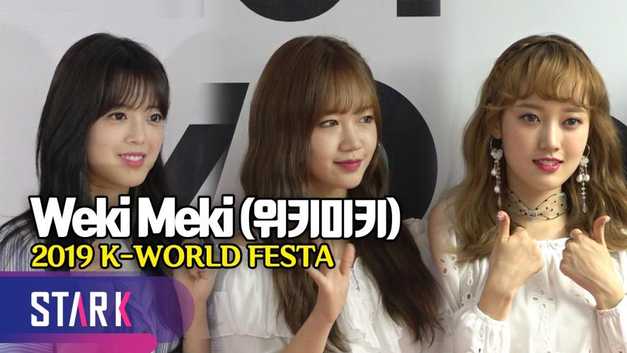 위키미키, 'Tiki-Taka(티키타카)'로 돌아왔어요~ (Weki Meki, 2019 K-WORLD FESTA)