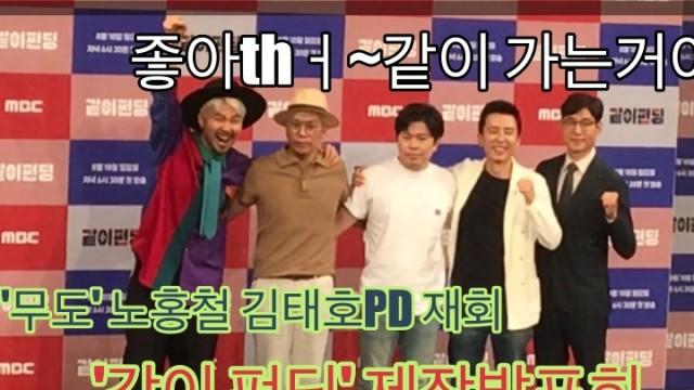 노홍철★김태호PD, 센터 양보 후끈♨ '같이 펀딩' 제작발표회