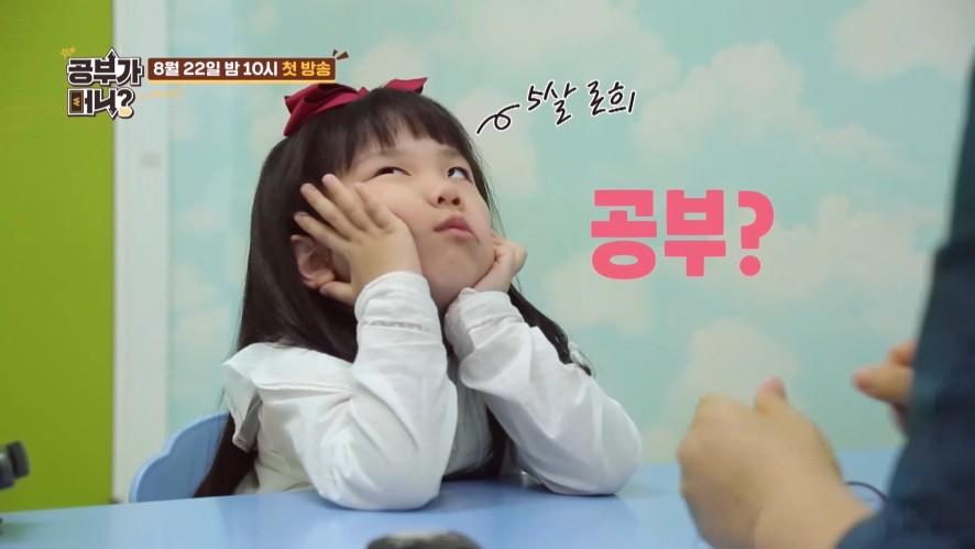 ♨ 로희 5살 인생 최대 위기 ♨ 동년배들 다 공부하는 거 실화냐 - 궁금하면 8월 22일(목) '공부가 머니?'