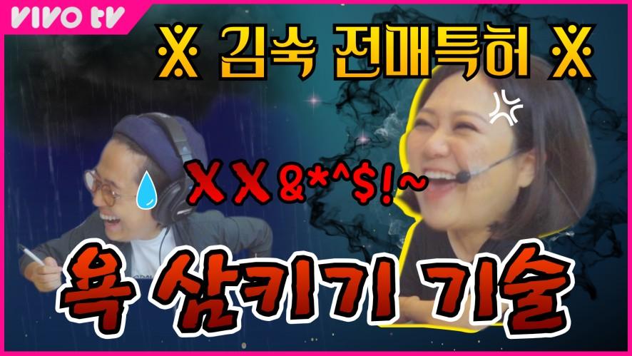 ※김숙 전매특허※ 쌍욕 삼키기 기술 | 송은이 김숙의 비밀보장