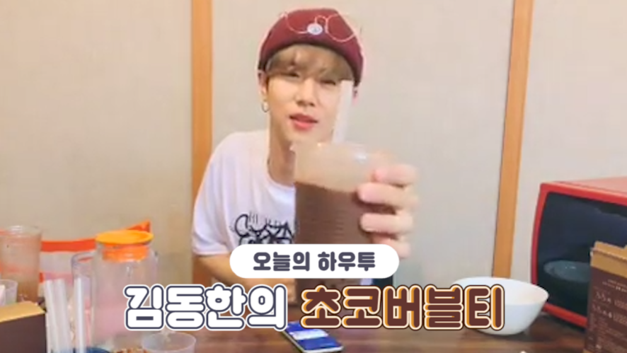 [V PICK! HOW TO in V] 김동한의 초코버블티🍫🥛 (HOW TO MAKE KimDongHan's Chocolate Bubble Tea)