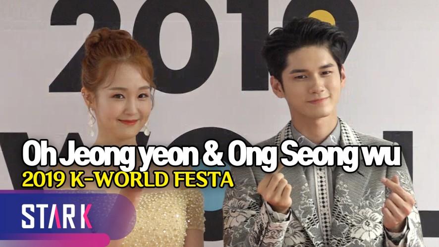 오정연·옹성우, 띠동갑 MC커플 (Oh Jeong Yeon·Ong Seong Wu, 2019 K-WORLD FESTA)
