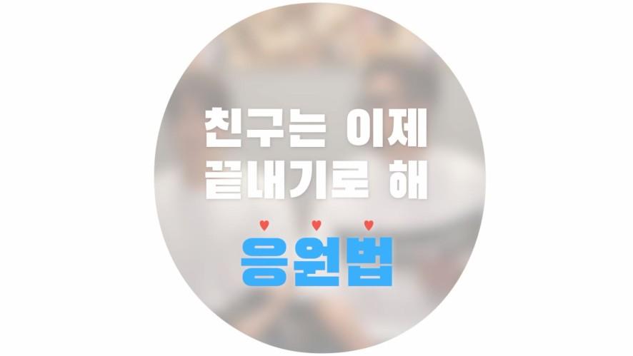 [📢] HoooW(호우) '친구는 이제 끝내기로 해' 응원법