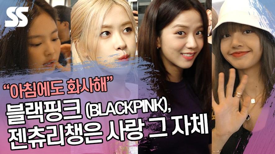 블랙핑크 (BLACKPINK), 젠츄리챙은 사랑 그 자체 (김포공항)