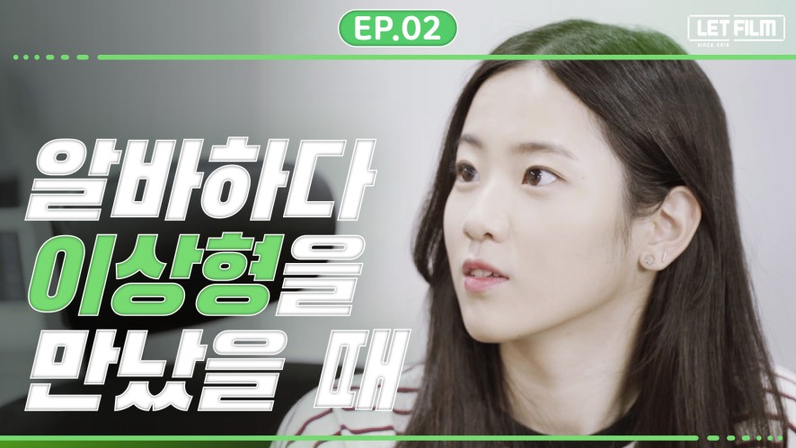 [Summer Vacation] Ep02 When You Meet Your Ideal Type While Working