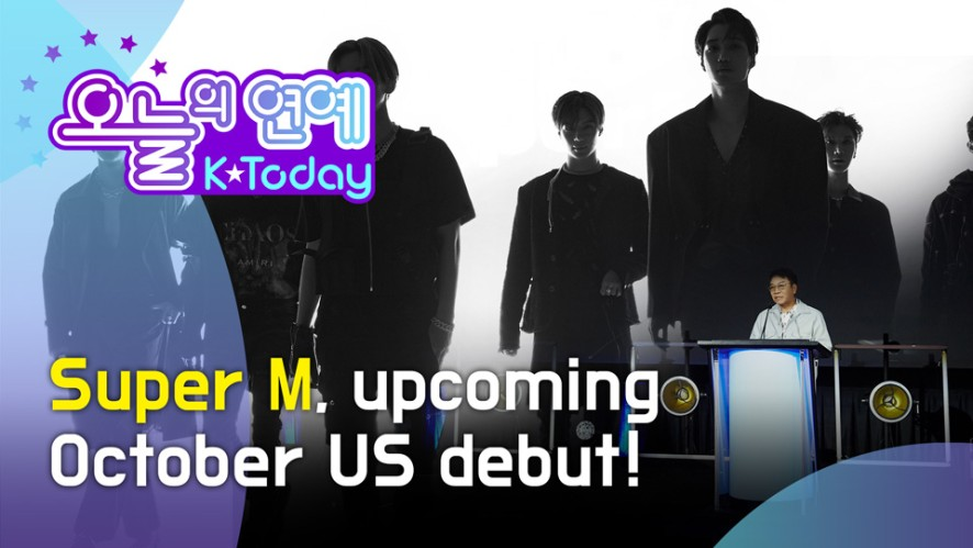 [K Today] Super M, upcoming October US debut! (슈퍼엠, 10월 미국 데뷔)