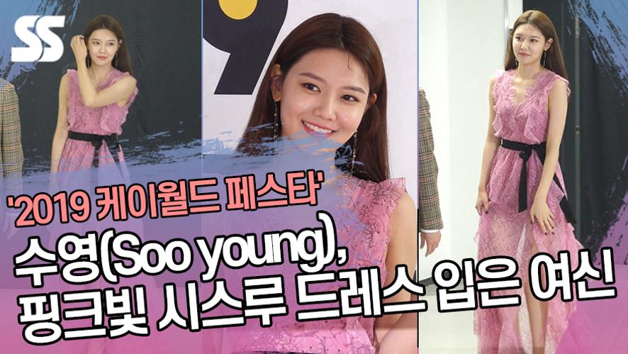 수영(Soo young), 핑크빛 시스루 드레스 입은 여신 ('2019 케이월드 페스타' 레드카펫)