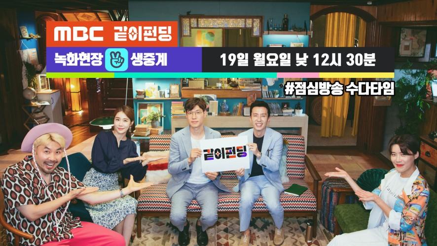 MBC 예능 <같이 펀딩> 촬영장 v라이브, 점심 수다 함께해요!