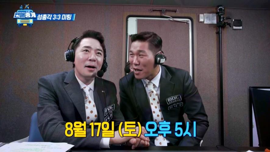 [선공개] 서장훈x붐, 선수의 자폭(?)에 중계차 탈출?!
