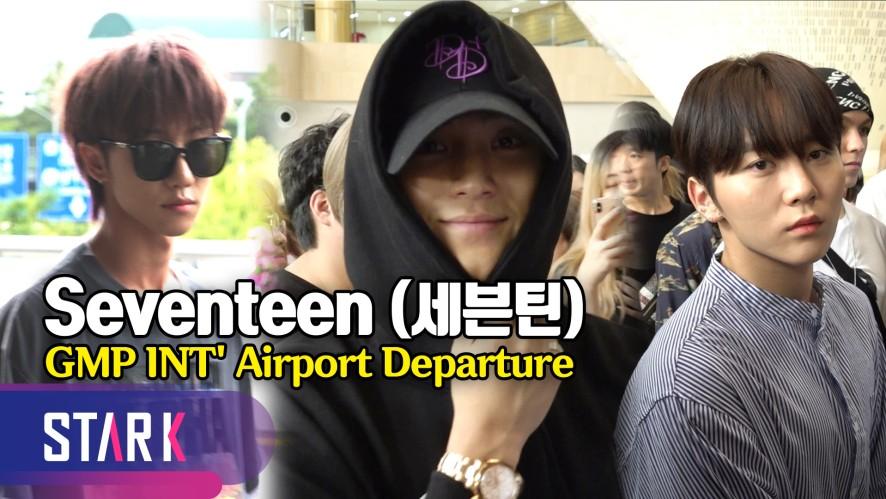 세븐틴, 공항패션이 히트다 'HIT' (Seventeen, 20190816_GMP INT' Airport Departure)