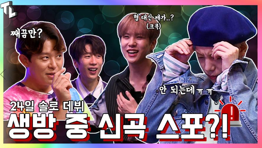 [TL:Talk Live]  24일 솔로데뷔 장대현❗스포빌런 김동한 때문에 진땀쓰😂