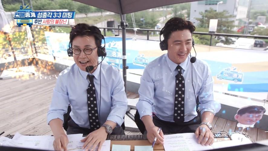 [선공개] 서장훈붐vs안정환김성주 극과극 온도차!